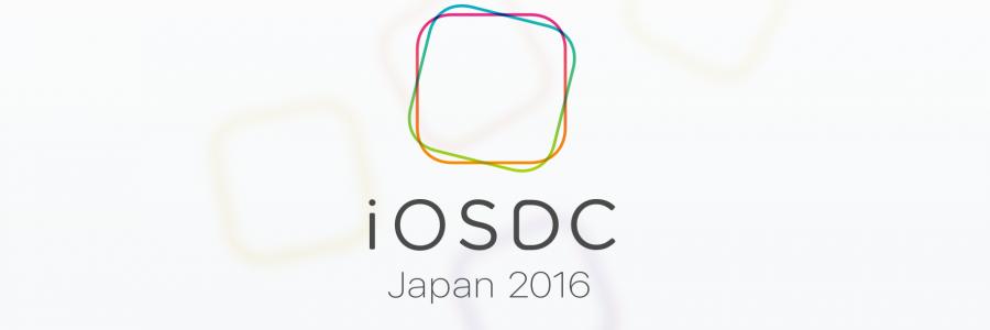 iOSDC2016